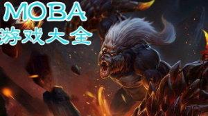 moba游戏