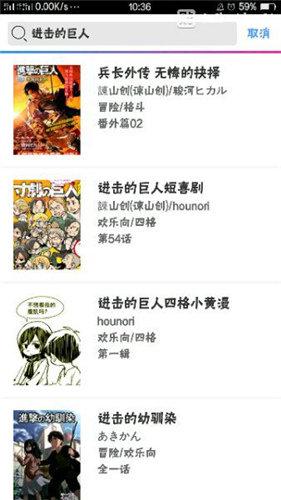 動漫之家app截圖