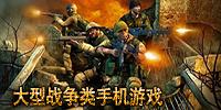 大型战争类手机游戏