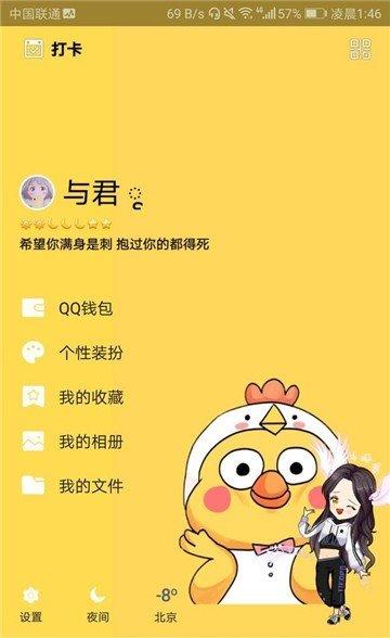 QQ美化包紫幕版