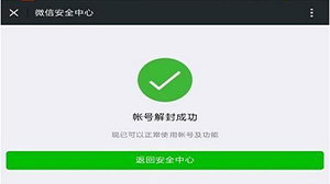 微信解封软件