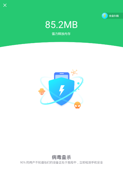 84清理app介紹