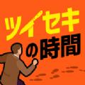 追踪时刻手游- 追踪时刻中文版下载-SNS游戏交友网