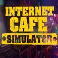 網吧業務模擬