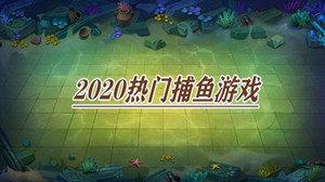 2020熱門捕魚游戲