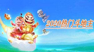 2020熱門斗地主