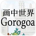 画中世界中文版