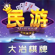民游大冶棋牌游戏