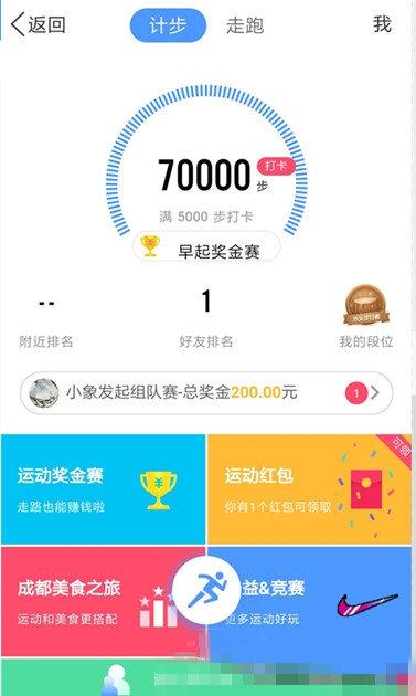 QQ微信運動助手