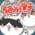 猫别野安卓版-猫别野正式版-SNS游戏交友网