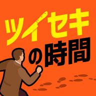 追踪时刻中文版