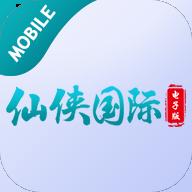 仙侠国际app