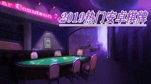 2019熱門安卓棋牌