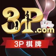 3P棋牌娱乐