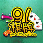 91棋牌游戲