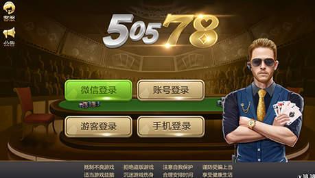 50578棋牌游戏截图