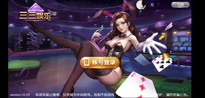 三三娱乐棋牌游戏截图