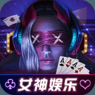 女神娛樂棋牌