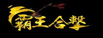 霸王合击游戏手机版下载_185霸王星王合击复古版手机下载-SNS游戏交友网