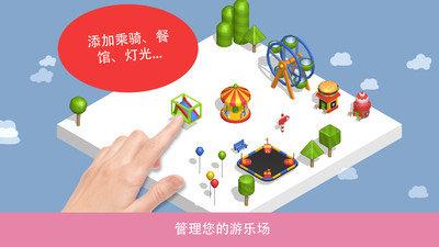 Pango建造公园
