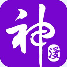 神漫画app