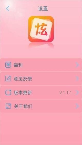 QQ炫字體截圖