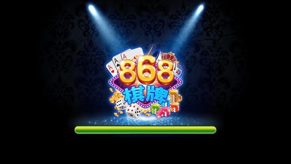 868棋牌游戏截图