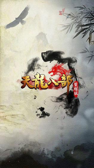 天龙八部荣耀版之轮回游戏截图