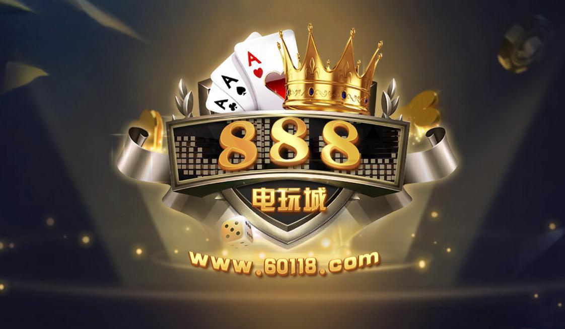 888電玩城