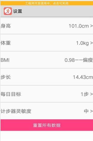 全民健身計步軟件介紹