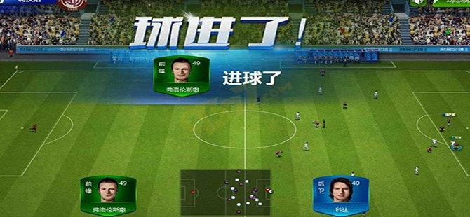 媲美世界杯的足球游戏