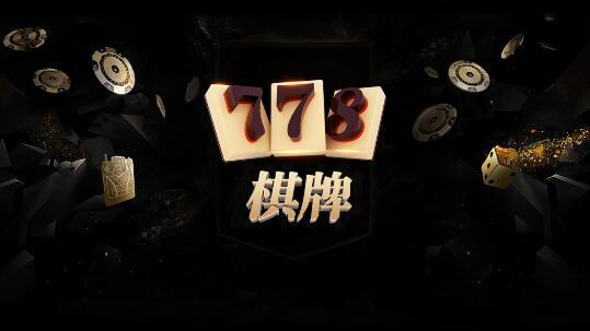 778棋牌官方版