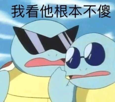 抖音杰尼龟吐舌头表情包