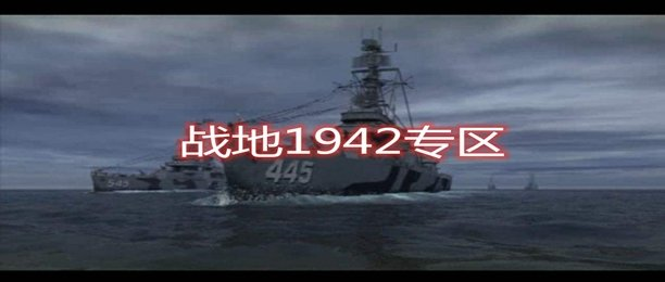 战地1942系列合集