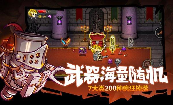 失落城堡破解版游戏截图