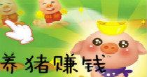 養豬賺錢app