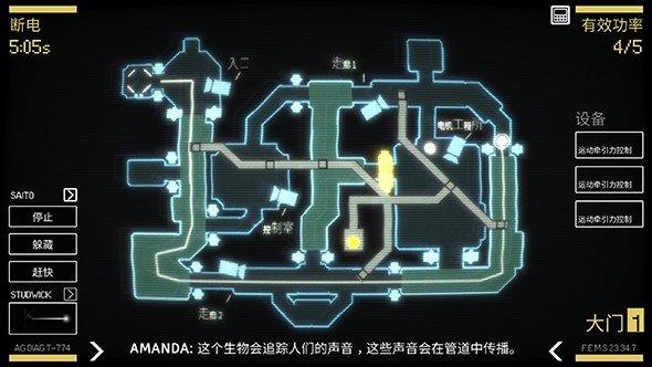 異形:斷電截圖