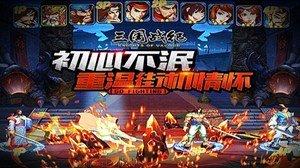 三国战纪系列游戏合集