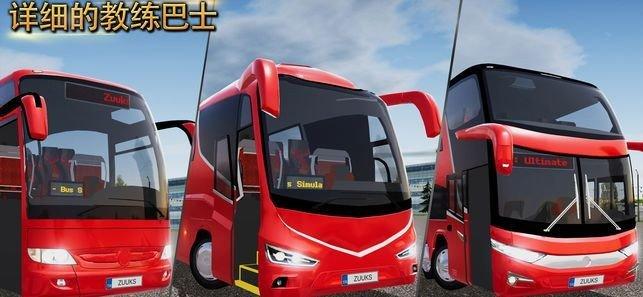 班车模拟器中文版