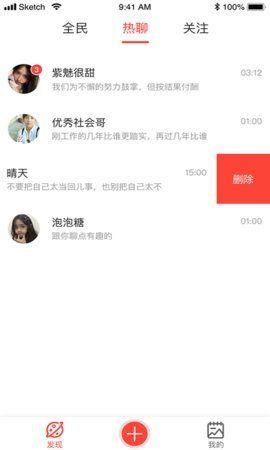 全民热聊app