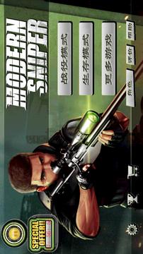 极速快三大小玩法—狙击世界破解版