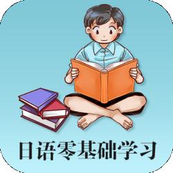 日语零基础学习