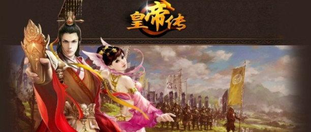 皇帝系列游戏
