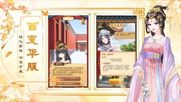 恋恋江山游戏截图