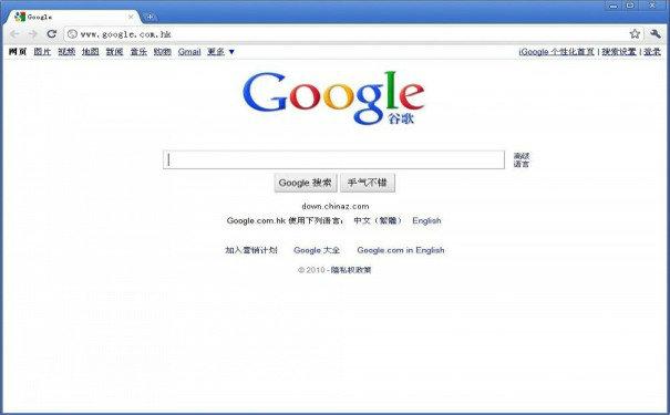 谷歌瀏覽器正式版