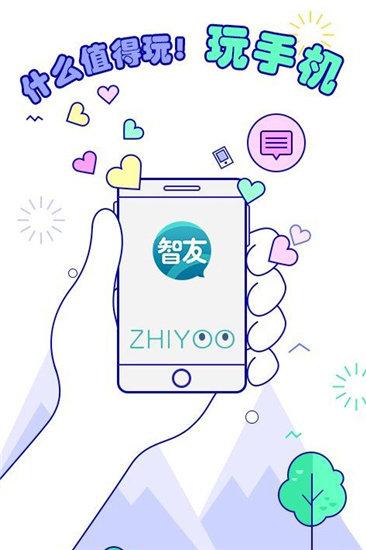 智友app破解版