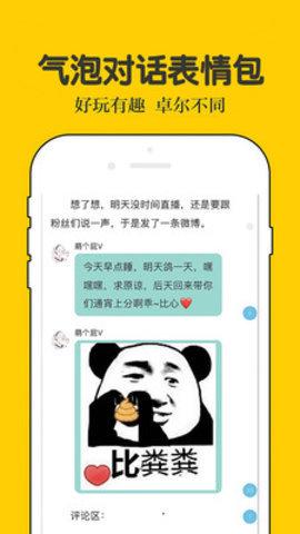 話本小說app截圖