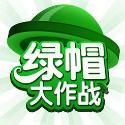 原谅帽绿帽大作战
