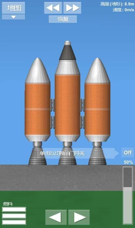 火箭飞行着陆模拟器破解版