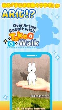 好动兔子爱散步